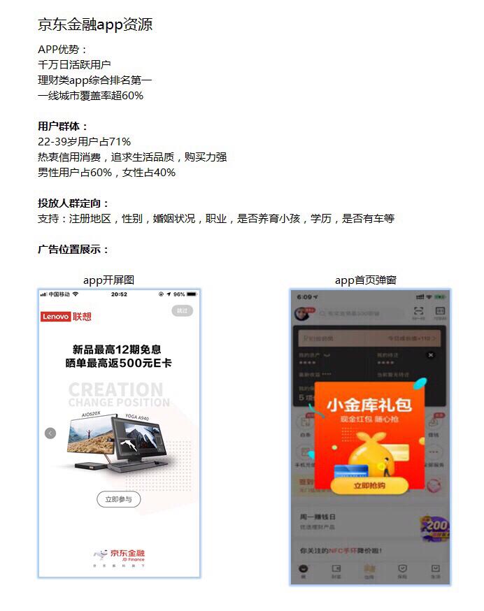 京东金融app资源位,可cpc.cpm.cpa,支持小额